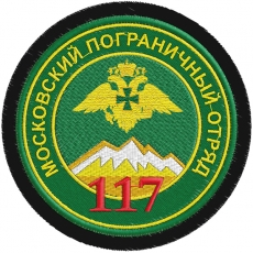 Шеврон пограничника 117-го Московского погранотряд фото