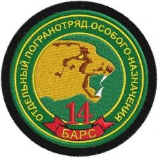 """Шеврон пограничника 14-го погранотряда """"Барс"""" фото"""