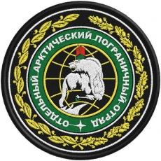 Шеврон пограничника Арктического погранотряда фото