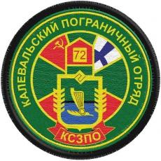 Шеврон пограничника Калевальского погранотряда фото