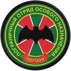 Шеврон Пограничного отряда особого назначения фото