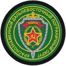 """Шеврон Погранвойск """"Краснознаменный Дальневосточный пограничный округ"""" фото"""
