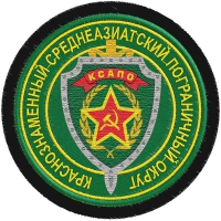 """Шеврон Погранвойск """"Краснознаменный Среднеазиатский пограничный округ"""""""