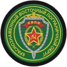 """Шеврон Погранвойск """"Краснознаменный Восточный пограничный округ"""" фото"""