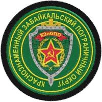 """Шеврон Погранвойск """"Краснознаменный Забайкальский пограничный округ"""""""