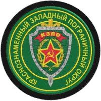 """Шеврон Погранвойск """"Краснознаменный Западный пограничный округ"""""""