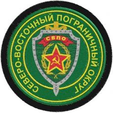 """Шеврон Погранвойск """"Северо-Восточный пограничный округ"""" фото"""