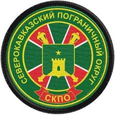 """Шеврон Погранвойск """"Северо-кавказский пограничный округ"""" фото"""