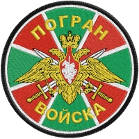 Шеврон Погранвойска
