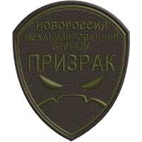 """Шеврон полевой """"Бригада Призрак"""""""