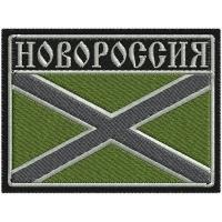 """Шеврон полевой """"Новороссия"""""""