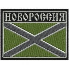 """Шеврон полевой """"Новороссия"""" фото"""