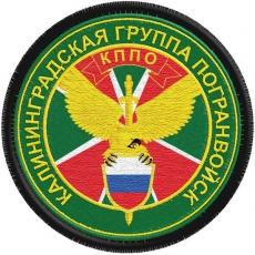 "Шеврон ПВ ""Калининградская группа погранвойск"" фото"