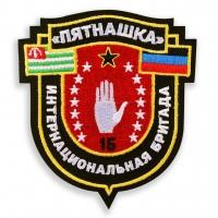 """Шеврон Интернациональной бригады """"Пятнашка"""""""