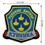 "Шеврон ""Русские Витязи"" ""Кубинка"""