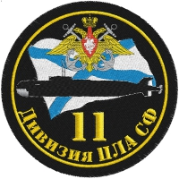 "Шеврон Северного флота ""11 дивизия АПЛ"""