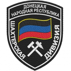 "Шеврон ""Шахтерская дивизия ДНР"" фото"