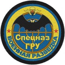 Шеврон Спецназа ГРУ фото