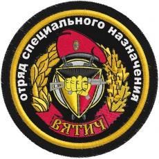 """Шеврон Спецназа ВВ 15 ОСН """"Вятич"""" фото"""
