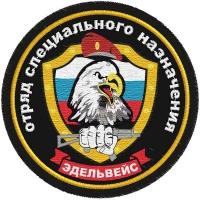 """Шеврон Спецназа ВВ 17 ОСН """"Эдельвейс"""""""