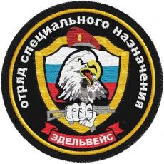 """Шеврон Спецназа ВВ 17 ОСН """"Эдельвейс"""" фото"""