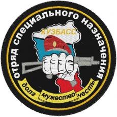 """Шеврон Спецназа ВВ 27 ОСН """"Кузбасс"""" фото"""