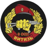 """Шеврон Спецназа ВВ 6 ОСН """"Витязь"""""""