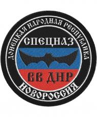 Шеврон Спецназа ВВ ДНР фото