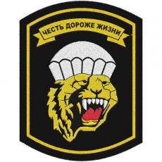 Шеврон ВДВ 83 ОДШБр фото