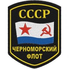 "Шеврон ВМФ СССР ""Черноморский флот"" фото"