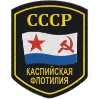 """Шеврон ВМФ СССР """"Каспийская флотилия"""""""