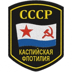 "Шеврон ВМФ СССР ""Каспийская флотилия"" фото"