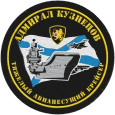 "Шеврон ВМФ ""ТАВКР Кузнецов"" фото"