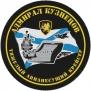 "Шеврон ВМФ ""ТАВКР Кузнецов"""