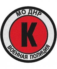 Шеврон Военной полиции МО ДНР фото