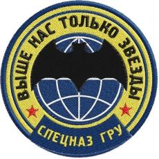 Шеврон Военной Разведки с девизом фото