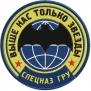 Шеврон Военной Разведки с девизом