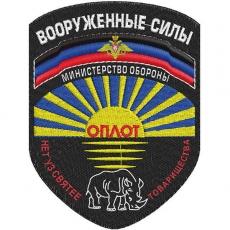 """Шеврон Вооруженных Сил ДНР """"Оплот"""" фото"""