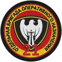 """Шеврон ВВ """"21 Отдельная бригада Оперативного Назначения"""""""