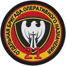 """Шеврон ВВ """"21 Отдельная бригада Оперативного Назначения"""" фото"""