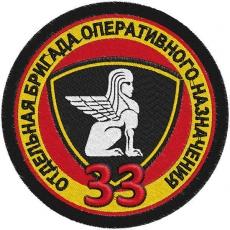 """Шеврон ВВ """"33 Отдельная бригада Оперативного Назначения"""" фото"""