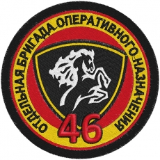 """Шеврон ВВ """"46 Отдельная бригада Оперативного Назначения"""" фото"""