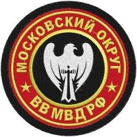 """Шеврон ВВ МВД """"Московский военный округ"""""""