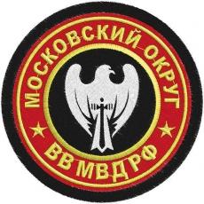 """Шеврон ВВ МВД """"Московский военный округ"""" фото"""