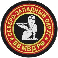 """Шеврон ВВ МВД """"Северо-Западный военный округ"""" фото"""