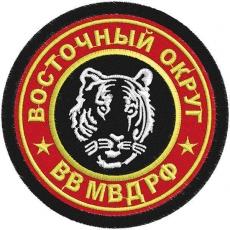 """Шеврон ВВ МВД """"Восточный военный округ"""" фото"""