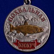 "Похвальная медаль рыбаку ""Кижуч"" фото"