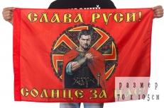 """Славянский флаг """"Солнце за нас"""" фото"""