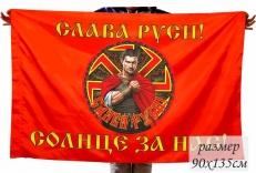 Двухсторонний флаг Коловрат «Слава Руси» фото