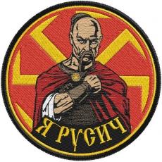 """Славянская нашивка """"Князь Святослав"""" фото"""